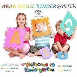 روضة البيت العربي