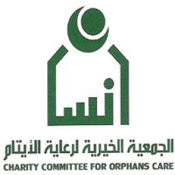 الجمعية الخيرية لرعاية الايتام