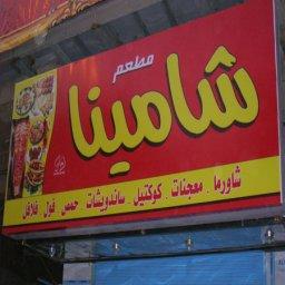 مطعم شامينا