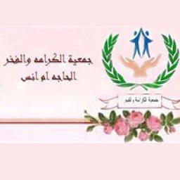 جمعية الكرامة والفخر