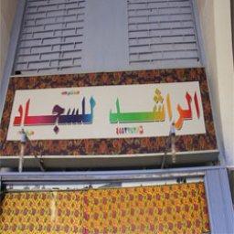 Al Rashid for Carpets