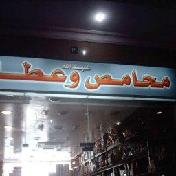 محامص و عطارة عبدالله