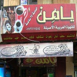 يامن للقهوة العربية الاصيلة