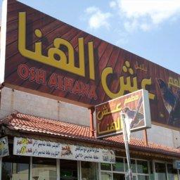 مطعم عش الهنا