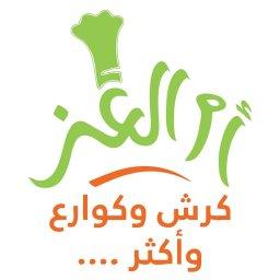 Um Al Ezz Restaurant
