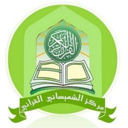Al Shmesani Quran Center