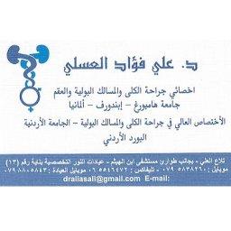 الدكتور علي فؤاد العسلي
