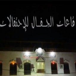 Al Jaffal Wedding Halls