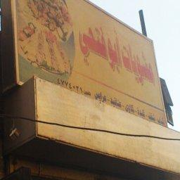 Abu Fathi Grills