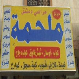 ملحمة مراعى دمشق