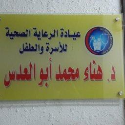 Dr. Hana' Abualadas