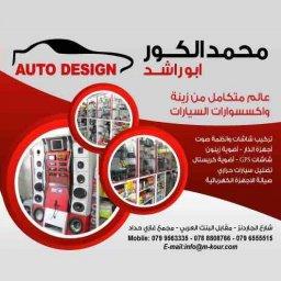 محمد الكور لزينة السيارات ابو راشد