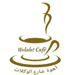 Ahwet Sharea Al Wikalat
