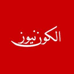 Al Kawn News