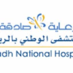المستشفى الوطني