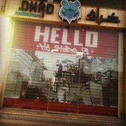 محل ضاد للجرافيتي