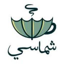 Shamasy Cafe