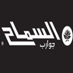 Al Samah Socks