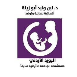عيادة الدكتورة لين ابو زينة
