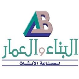 Al Binaa Wa Al Amar