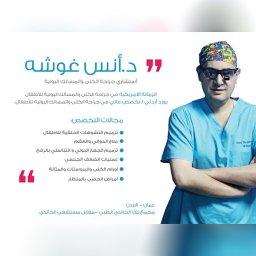 الدكتور انس غوشة
