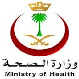 وزارة الصحة