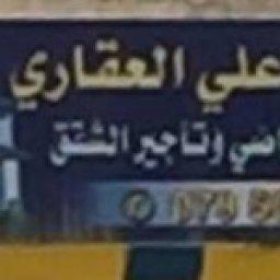 ابو علي العقاري