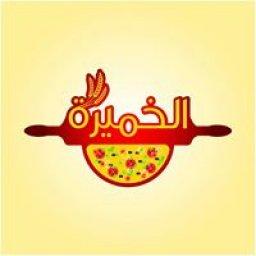 Al Khamira Lebanese Pastries