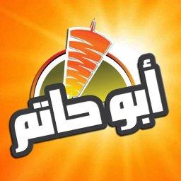 شاورما ابو حاتم