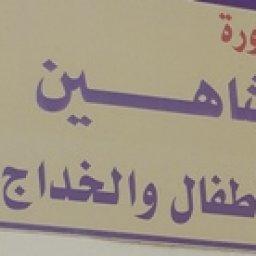 الدكتورة حميدة شاهين