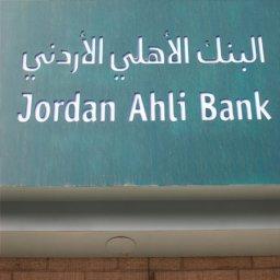 البنك الاهلي الاردني