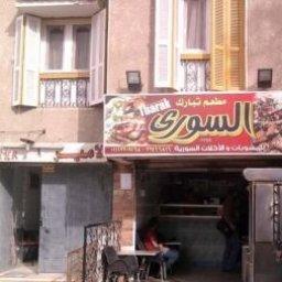 مطعم تبارك السوري