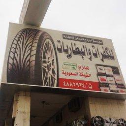 Abraj Al Bayan Tyres