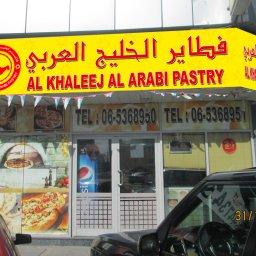 فطاير الخليج العربي