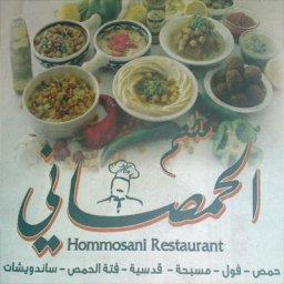 مطعم الحمصاني