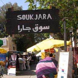 سوق جارا
