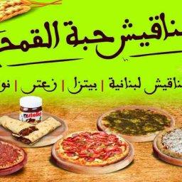 Habit al qameh Pastries