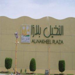 Al Nakhiel Plaza