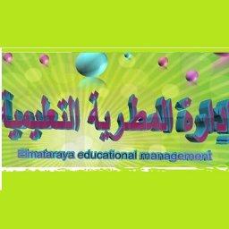 ادارة المطرية التعليمية