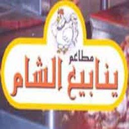 مطعم ينابيع الشام