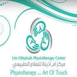 مركز ام أذينة للعلاج الطبيعي