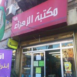 Al Zahra' Stationary
