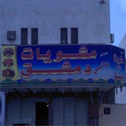 Rawabi Damascus Barbecue