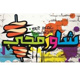 Shawermaji