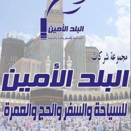 Al Balad Al Ameen Travel And Tourism Hajj And Omra