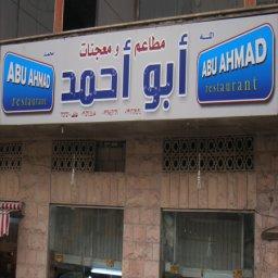 مطاعم و معجنات ابو أحمد