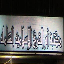 Um Al Qura Islamic Bookshop
