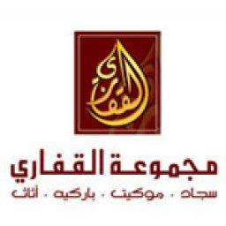 Al Qaffari Carpets