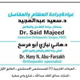 Dr. SaidAbdul Majeed and Dr. Hani Abu Farsakh