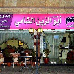 مطعم ابو الزين الشامي